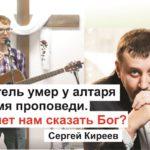 Служитель умер во время проповеди - Сергей Киреев