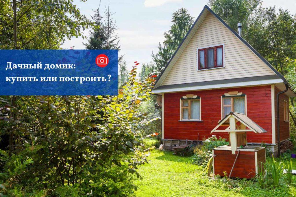 Дачный домик: купить или построить?