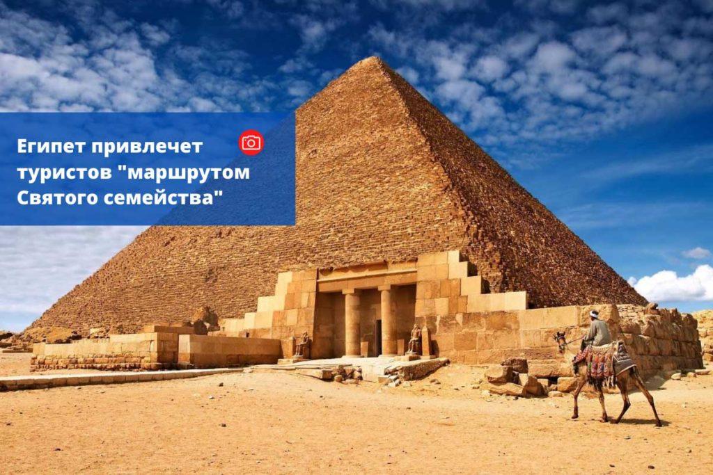 """Египет привлечет туристов """"маршрутом Святого семейства"""""""