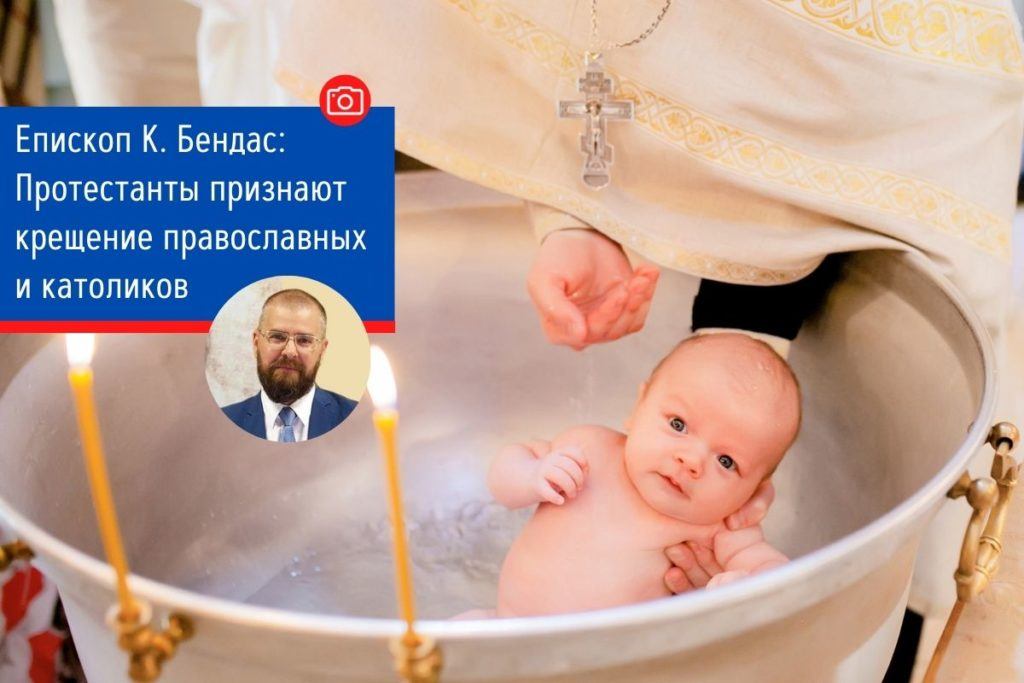 Епископ Константин Бендас - Протестанты признают крещение православных и католиков
