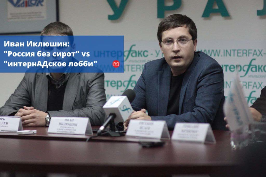 """Иван Иклюшин: """"Россия без сирот"""" vs """"интернАДское лобби"""""""