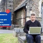 Интернет является мощным инструментом для эффективного церковного служения