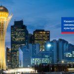 Казахстан: как связаны бизнес, культура и религия