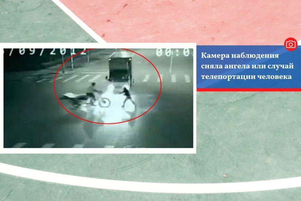 Камера наблюдения сняла ангела или случай телепортации человека