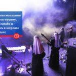 Католические монахини основали рок-группу, взорвали Youtube и отправились в мировое турне (+видео)