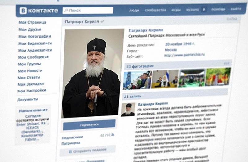 Патриарх Кирилл ВКонтакте