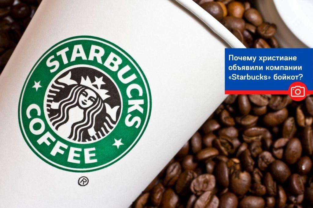 Почему христиане объявили компании «Starbucks» бойкот?