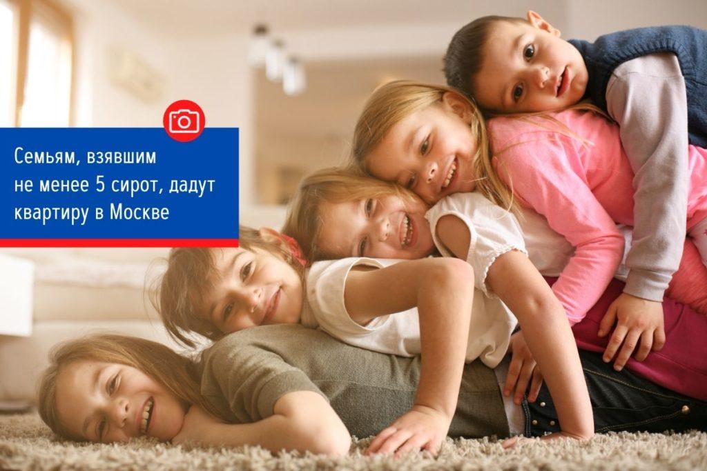 Семьям, взявшим не менее 5 сирот, дадут квартиру в Москве