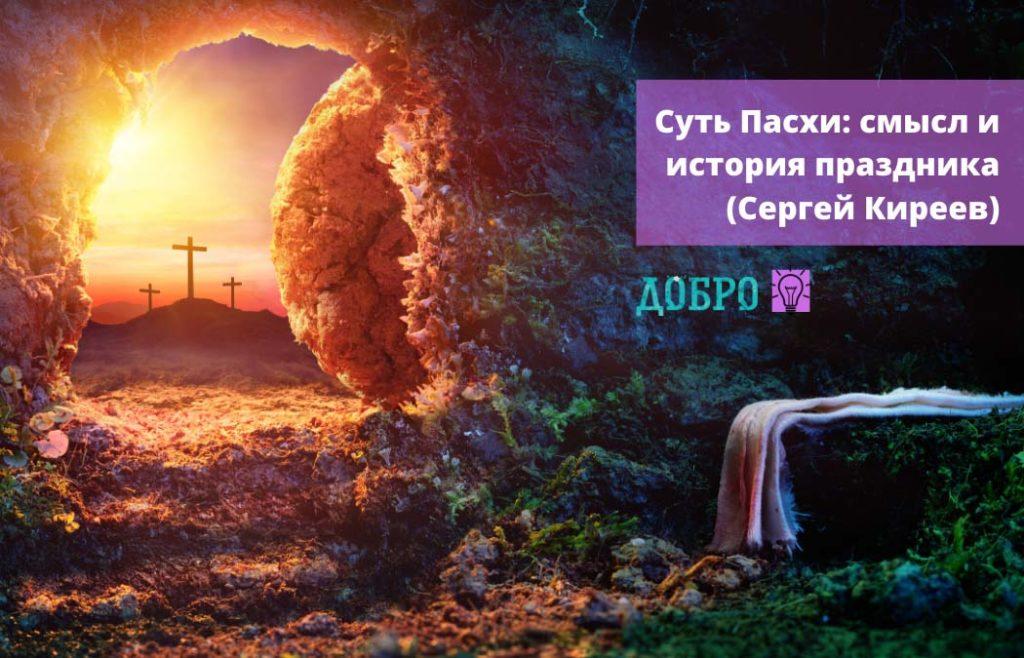 Суть Пасхи | Сергей Киреев