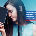 Ученые проанализировали зависимость людей от смартфонов: умные умнеют, глупые глупеют...