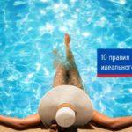 10 правил идеального отдыха