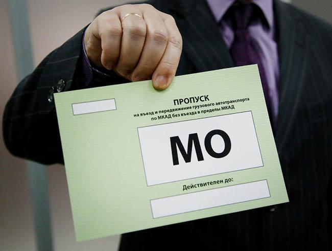 Картинки по запросу Пропуск в центр Москвы