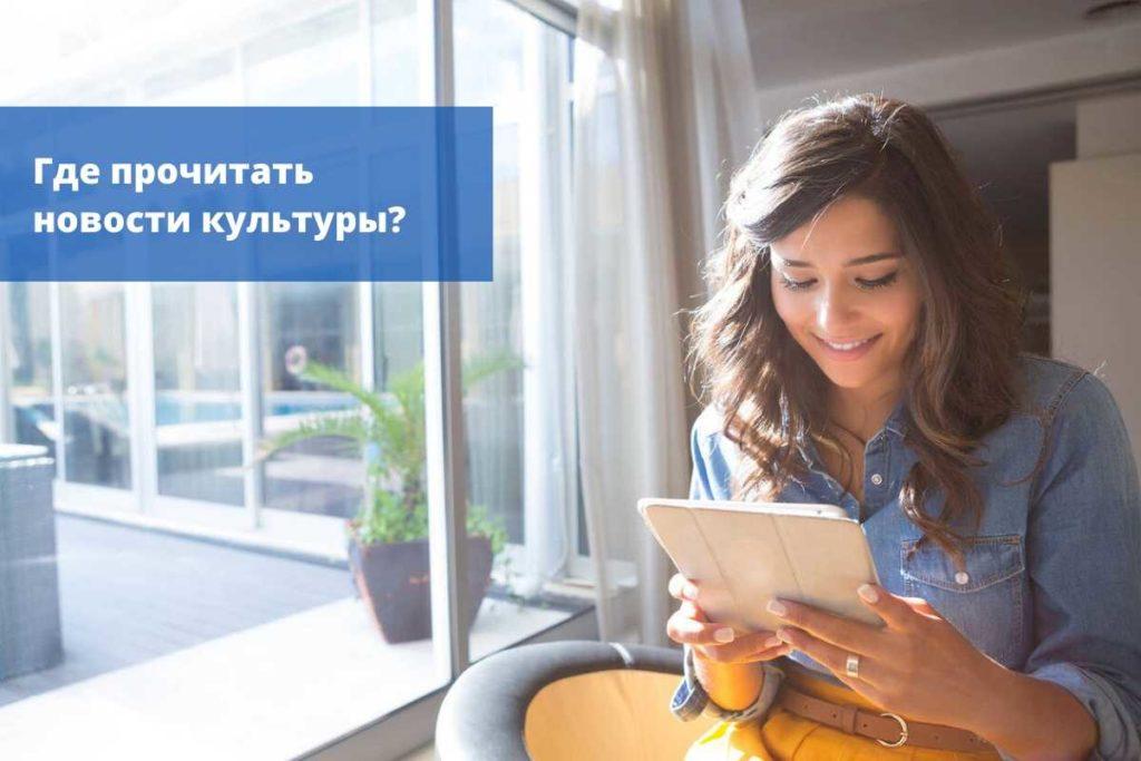 Где прочитать новости культуры?