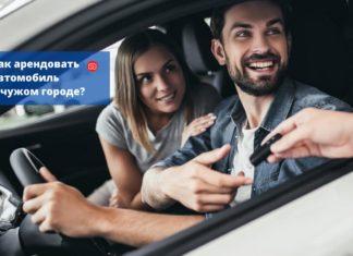 Как арендовать автомобиль в чужом городе?