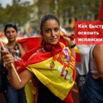 Как быстро освоить испанский язык?