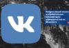 Найден способ писать оскорбительные комментарии знаменитостям во ВКонтакте