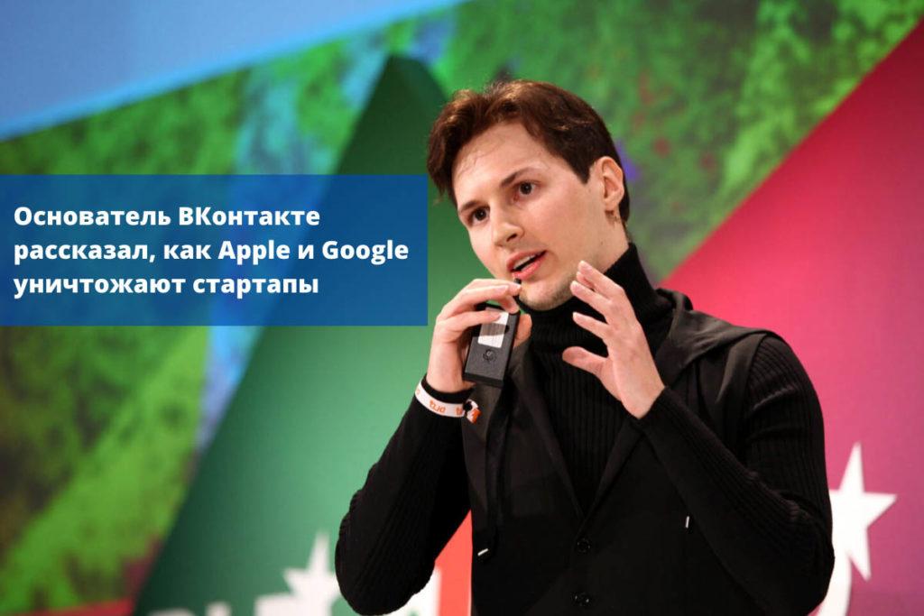 Основатель ВКонтакте рассказал, как Apple и Google уничтожают стартапы
