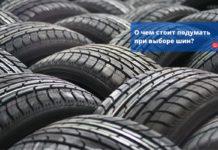 О чем стоит подумать при выборе шин?