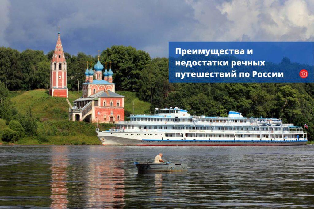 Преимущества и недостатки речных путешествий по России