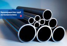 Преимущества труб из полиэтилена