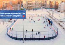 Стандарты производства хоккейных площадок