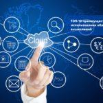 ТОП-10 преимуществ использования облачных вычислений