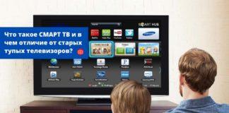 Что такое СМАРТ ТВ и в чем отличие от старых тупых телевизоров?