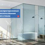 10 самых распространенных способов использования закаленного стекла