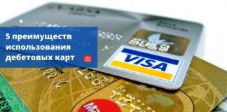 5 преимуществ использования дебетовых карт