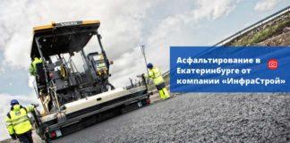 Асфальтирование в Екатеринбурге