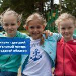 «Бригантина+» - детский оздоровительный лагерь в Ленинградской области