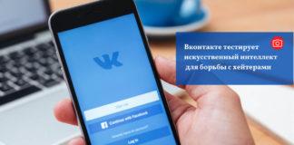 Вконтакте тестирует искусственный интеллект для борьбы враждебными комментариями