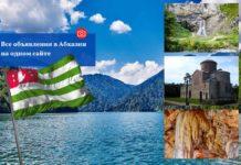 Все объявления в Абхазии на одном сайте