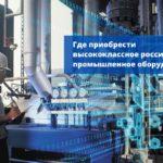 Где приобрести высококлассное российское промышленное оборудование?