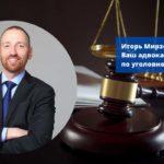 Игорь Мирзоев - Ваш адвокат по уголовному праву