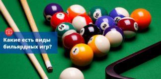 Какие есть виды бильярдных игр?