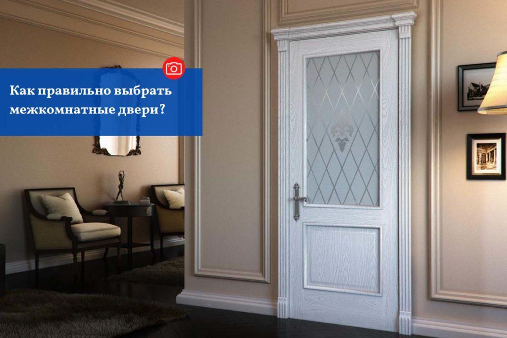 Как правильно выбрать межкомнатные двери?