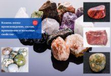 Камень яшма: происхождение, состав, применение и полезные свойства