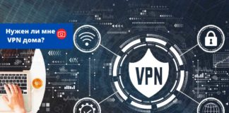 Нужен ли мне VPN дома?