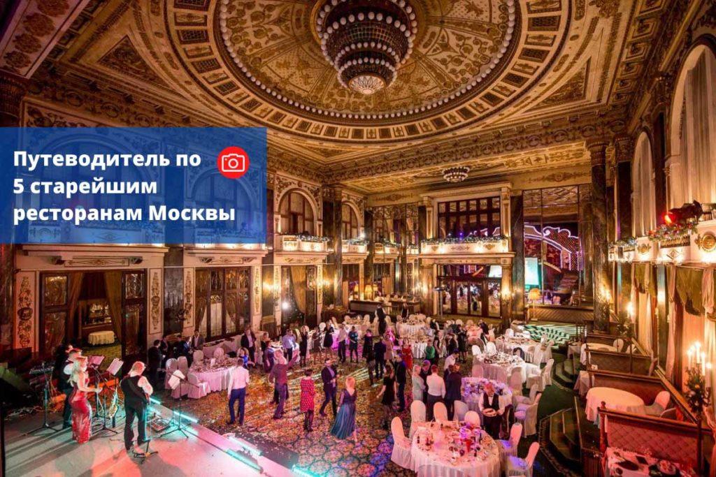 Путеводитель по 5 старейшим ресторанам Москвы