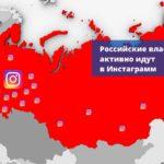 Российские власти активно идут в Инстаграмм