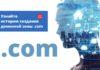 Узнайте историю создания доменной зоны .com