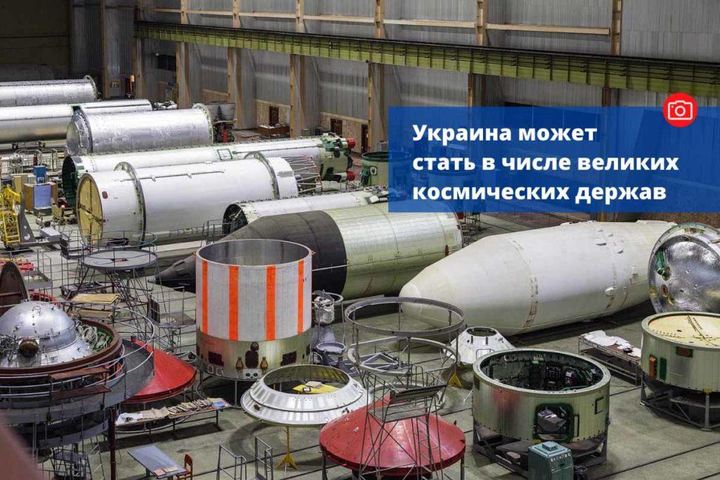 Украина может стать в числе великих космических держав