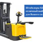 Штабелеры Xilin - отличный выбор для Вашего склада