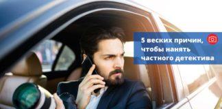 5 веских причин, чтобы нанять частного детектива