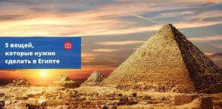 Посещение Египетского музея в Каире – это надежный вариант остаться в безопасности внутри и победить летнюю жару. Ваш гид продемонстрирует вам самые значительные коллекции в музее, где хранится более четверти миллиона предметов старины. Кроме того, пусть ваш гид познакомит вас с особенностями римских коллекций. Самая замечательная коллекция состоит из сокровищ, обнаруженных у гробницы царя Тутанхамона: золотая вуаль Тутанхамона, шкатулки и колесницы, древние мумии египетских правителей и другие украшения и вещи фараонов. Вы будете в восторге от истории, которую расскажет ваш гид, поэтому поверьте мне, что посещение Египетского музея в Каире будет замечательным и запоминающимся времяпровождением.