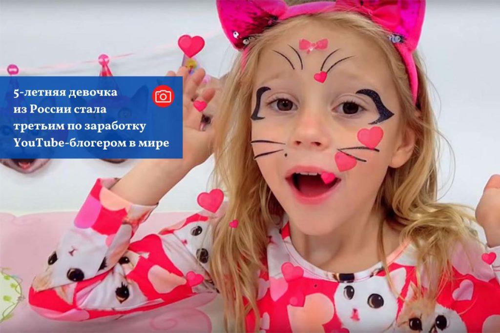 5-летняя девочка из России стала третьим по заработку YouTube-блогером в мире