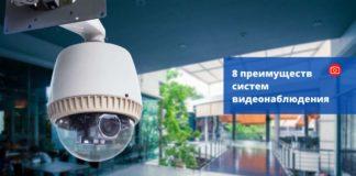 8 преимуществ систем видеонаблюдения