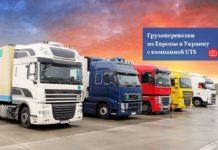 Грузоперевозки из Европы в Украину с компанией UTS