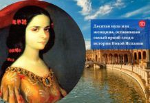 Хуана Инес де ля Крус - Десятая муза или женщина, оставившая самый яркий след в истории Новой Испании
